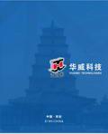 陕西华威科技股份有限公司