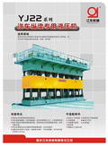 重庆江东机械有限责任公司