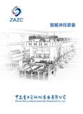 中安重工自动化装备有限公司