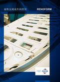 福斯润滑油(中国)有限公司――金属成形润滑剂