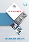 热作钢――北京会盛百模具材料技术有限公司