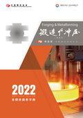 《锻造与冲压》锻造版2022年刊例