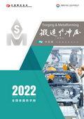 《锻造与冲压》冲压版2022年刊例
