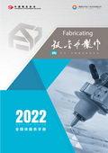 《钣金与制作》2022年刊例